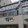 鳥肉バーベキュー 炭焼き とり天狗 / 札幌市中央区南1条西10丁目(2F)