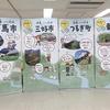 「にし阿波」がアツい!徳島県西部移住パンフ&ロールアップバナー