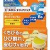 【乾燥】唇の皮向け・あれにおススメのリップクリーム(敏感肌・薬用)3つ!