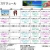 東京ベイ8月のスケジュール公開