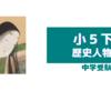 小5下巻5回組分け対策 歴史人物テスト①
