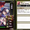玉鶴姫 戦国ixaカードメモ:2225