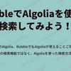 BubbleでAlgoliaを使って検索してみよう!