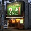 055景 サヨナラ 徳島ラーメン