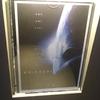 横浜ブルク13 IMAX上映開始記念の『ゼロ・グラビティ』を観てきた