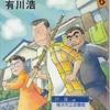 有川浩の『三匹のおっさん ふたたび』を読んだ