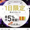 pollet!チャージで最大5%増量!6月28日限定です。