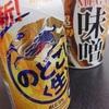 驚くほど味の濃い味噌ラーメン!【MEGA味噌 超濃厚味噌ラーメン】