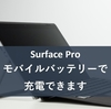 Surface Pro 電源問題解決!モバイルバッテリーで充電できます