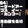 【初見動画】PS4【アーケードアーカイブス イー・アル・カンフー】を遊んでみての感想!