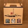 ひろかずの日本酒探訪② 〜高砂酒造・飲み比べセット