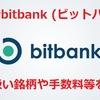 リップル(XRP)が最安で買えるbitbank(ビットバンク)を徹底検証! 手数料や取り扱いコイン等
