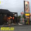 風天〜2020年5月のグルメその4〜