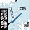 《海自》「対馬周辺に国籍不明潜水艦 接続水域、領海侵入なし」(読売新聞2/17朝刊)