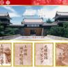 上田城アーカイブ by 上田市マルチメディア情報センター