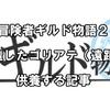 【冒険者ギルド物語2】ゲテモノ改造したゴリアテ(遠距離格闘)を供養する記事