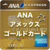 ANAアメックス・ゴールドカードを作ってマイルを貯める【2018年6月最新】