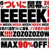 ゾゾ本気の一週間「ZOZOWEEK」をさらにお得に利用しましょう!!