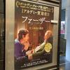 かつてない映像体験!「ファーザー」の演技と演出が超絶圧巻!!