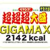 ペヤング・やきそば超超超大盛GIGAMAXは楽天・Amazonの予約発売日は?調査!