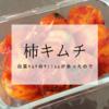 柿キムチ、めちゃくちゃ美味しい。