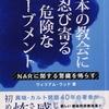 書籍「日本の教会に忍び寄る危険なムーブメント」より抜粋③