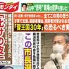 横浜市長選で有田芳生氏と郷原信郎氏らが「怪文書」めぐり大揉め