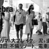"""【芸能】Zeebra """"不倫リゾート"""" 娘・リマ(NiziU)の大ブレイクにドロを塗る"""