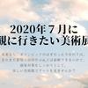 2020年7月に開催されている、観に行きたい美術展(東京)