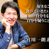 「どん底」から脱出するために、僕が意識したこと――俳優・宮川一朗太氏の仕事論