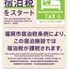 2020年4月1日より宿泊税をスタート|福岡市 宿泊税のご案内