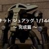 旧キット ジュアッグ 1/144 ③ 〜 完成篇 〜