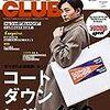 コート ダウン レザー 秋冬モノ特集 MEN'S CLUB (メンズクラブ) 2017年 12月号