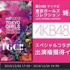 会いに行けるアイドルに会いに行けない現場でヲタクが課金する現状【AKB48/SHOWROOM課金イベントに思うこと】