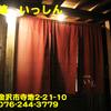 旬の味いっしん~2014年9月のグルメその7~