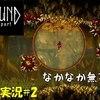 【Unbound: Worlds Apart】#2「ハラハラハラ(スメント)」