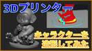 【CR10S】3DプリンターとZBrush Coreでキャラクターを造形してみた!