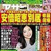 「言論の自由は今」ノンフィクションライター溝口敦さん