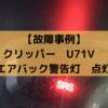 【故障事例】クリッパー U71V エアバック警告灯 点灯