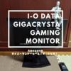 I-O DATA ゲーミングモニター  GigaCrysta 23.8Inch WQHD  EX-LDGCQ241DB − Amazonサイバーマンデーセールで買ったもの!