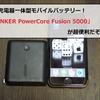 YouTuberも絶賛!Amazonで品切れ続出のモバイルバッテリー「ANKER PowerCore Fusion 5000」がすごい!!