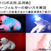 【ストロボ活用、応用術】カラーフィルターの使い方を解説【ストロボへの装着方法から撮影事例をご紹介】