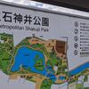 ★石神井公園の池って🎣釣りできるの? ルアーは? リールは? 何釣れんの?