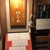 先斗町 ここら屋はなれ この店をやってる夫婦を応援したくなるのは何故?その何故かは料理を食べればわかる。