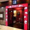 【オススメ5店】海浜幕張(千葉)にある中華が人気のお店
