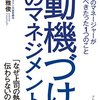 【要約】動機づけのマネジメント   著者 横田雅俊