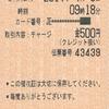 ICカードへの1000円未満のチャージ