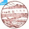 【風景印】札弦郵便局(2019.11.25押印、初日印)
