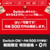 Switch ON!!⇒31日後…543万円!