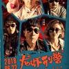 中国映画レビュー「龙虾刑警 Lobster Cop」